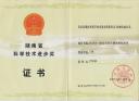 湖南省科技进步奖